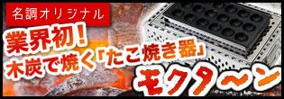 名調オリジナル 木炭コンロ モクタ~ン 基本セット