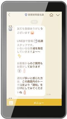 LINE`画面