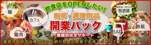 open_banner